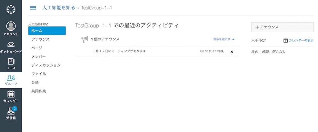 ユーザーグループのホームページ