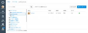 ファイルについて(1)