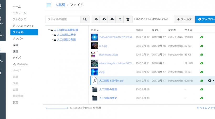 ファイルについて(2)